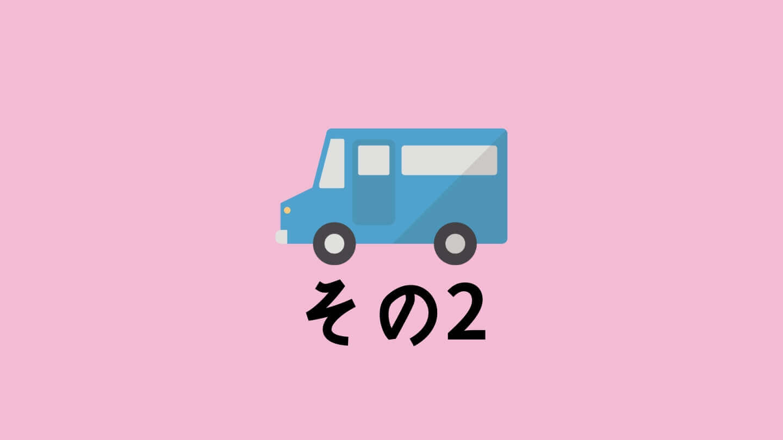 ヒッチハイク 名古屋