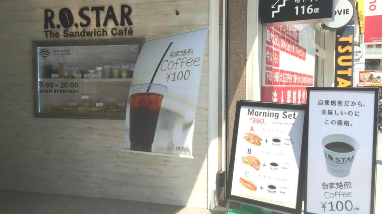 高田馬場 安いカフェ