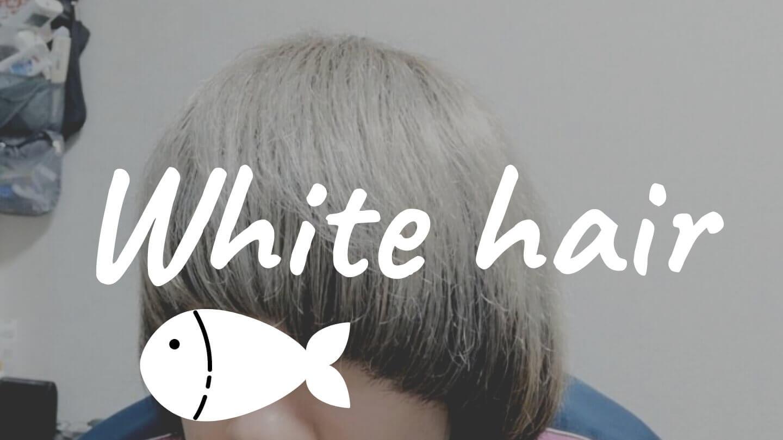 紫シャンプーでホワイトヘア