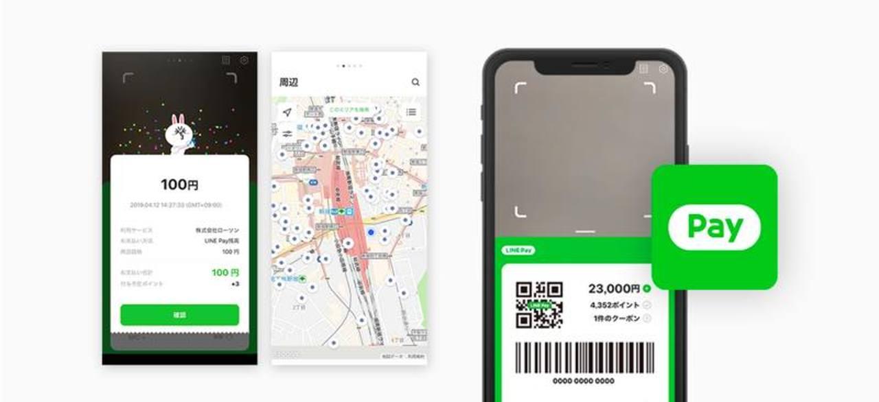 LINEPay アプリ