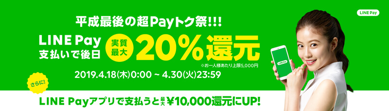 LINEPay Amazon
