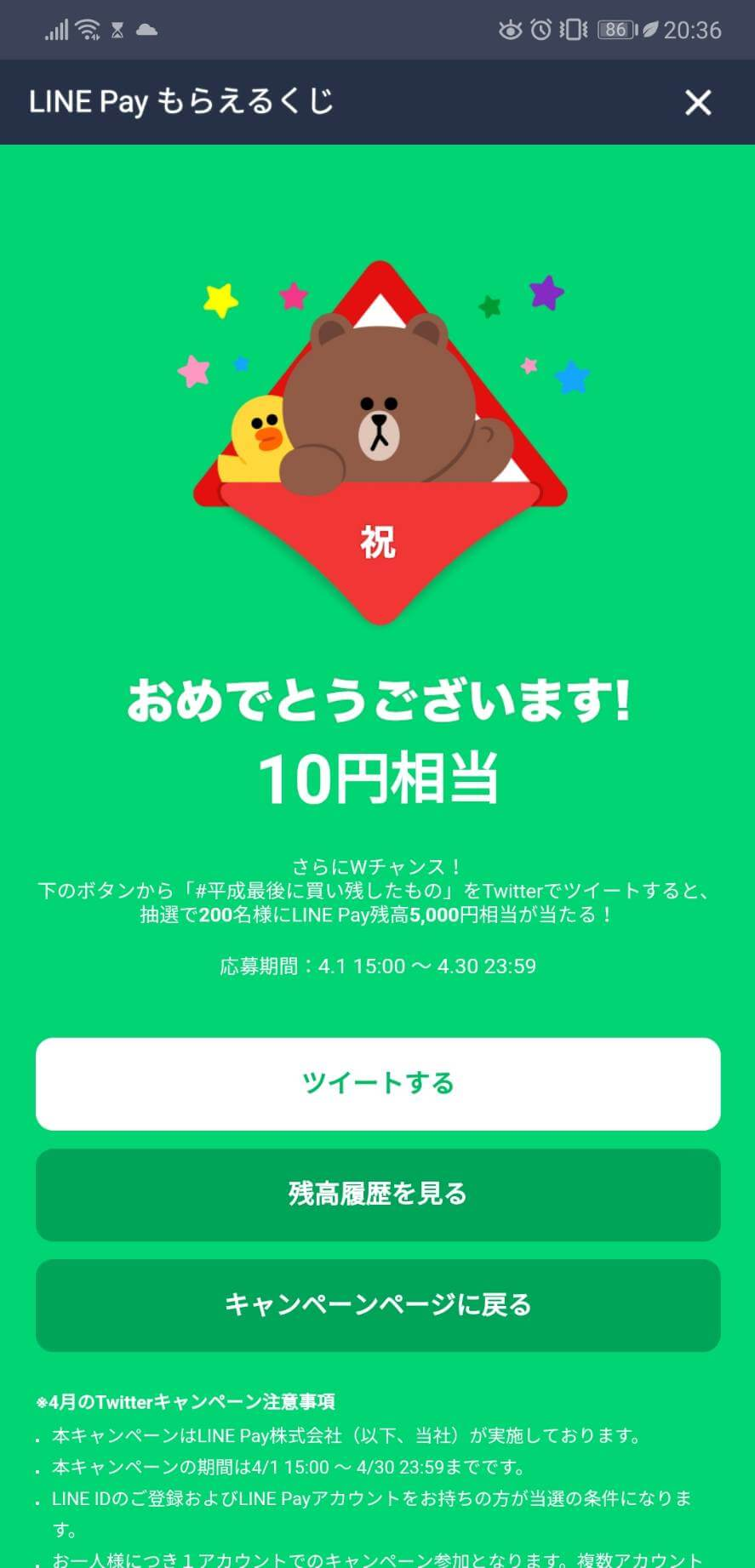LINE Pay くじ
