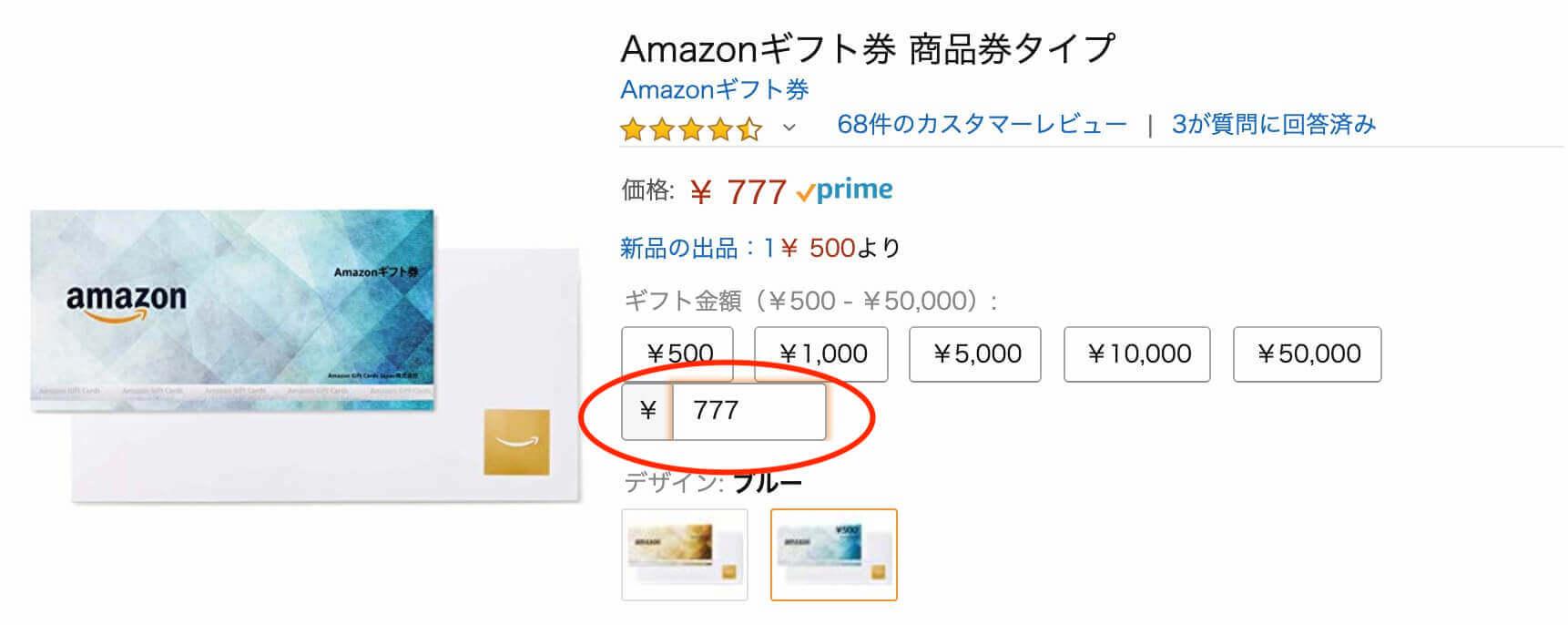 Amazonギフト券を買おうとしている