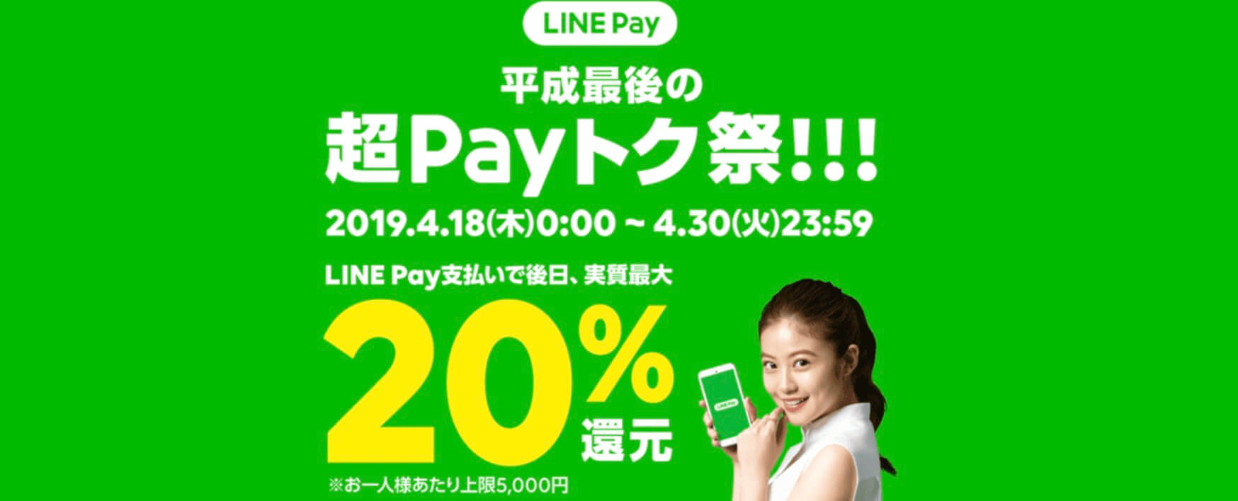 LINEPayのキャンペーン