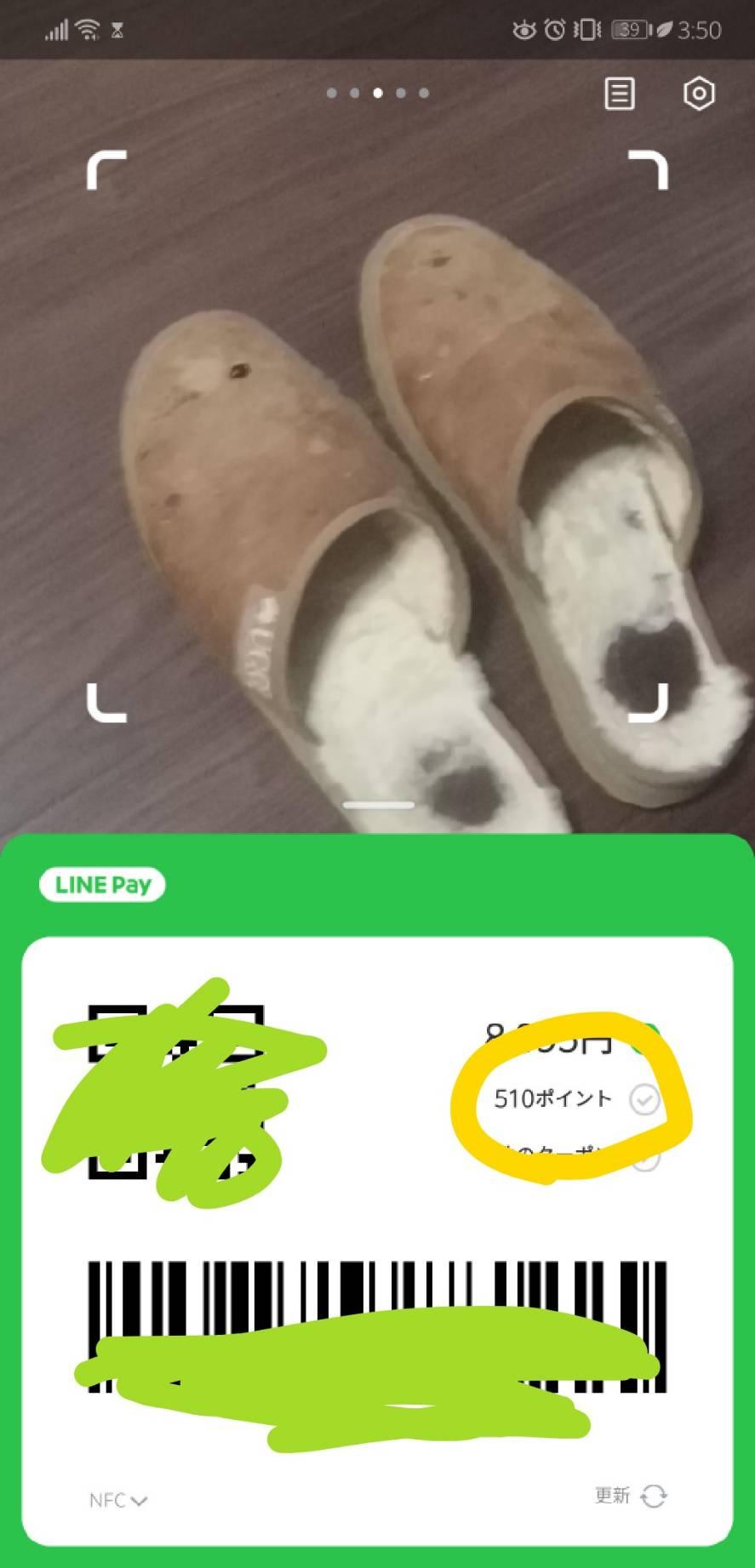 LINEPayのアプリ