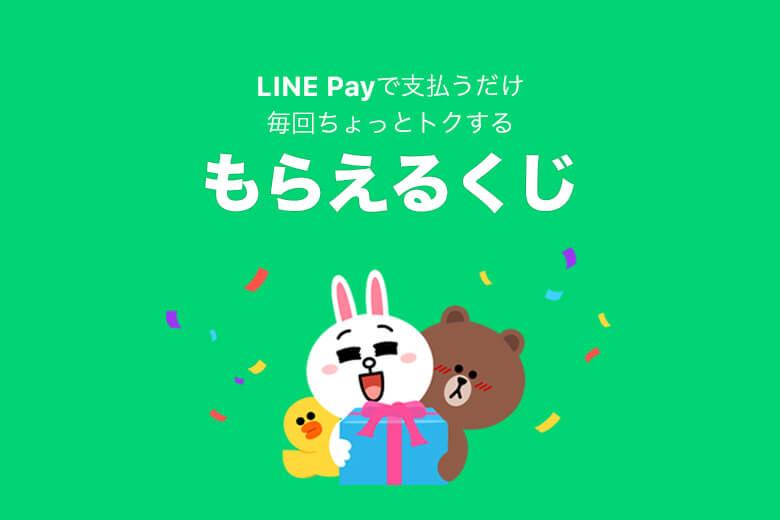 LINEPay くじ