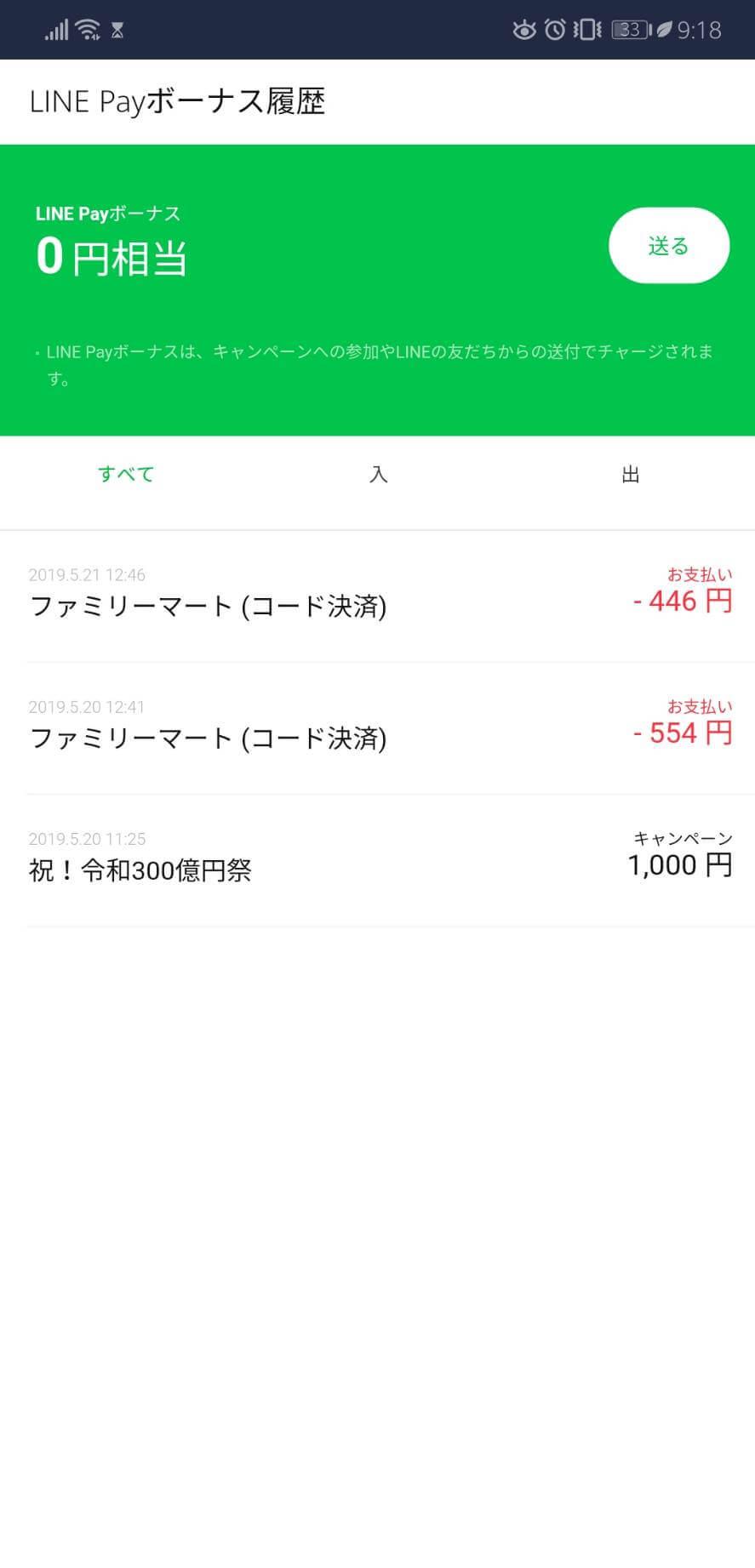 LINEPayボーナス利用履歴