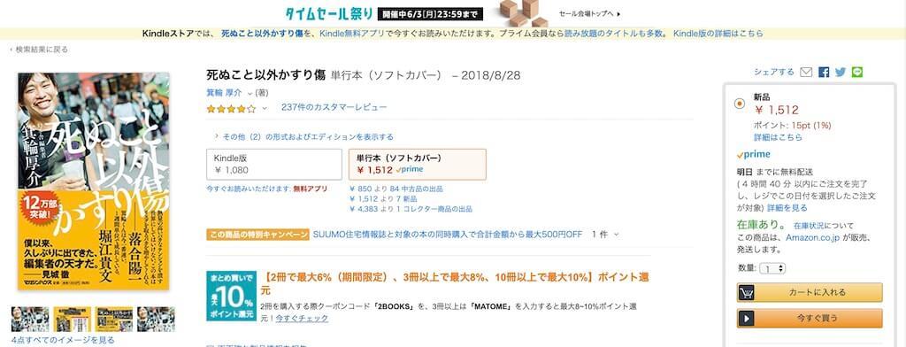 Amazonの画面