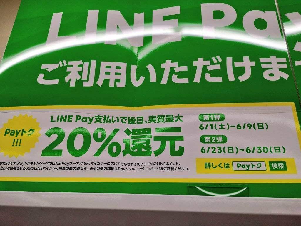 LINEPayのPayトクポスター1
