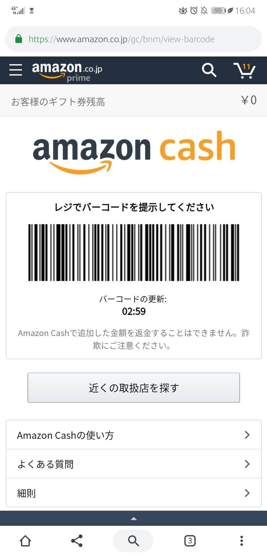 Amazoncashのバーコード画面
