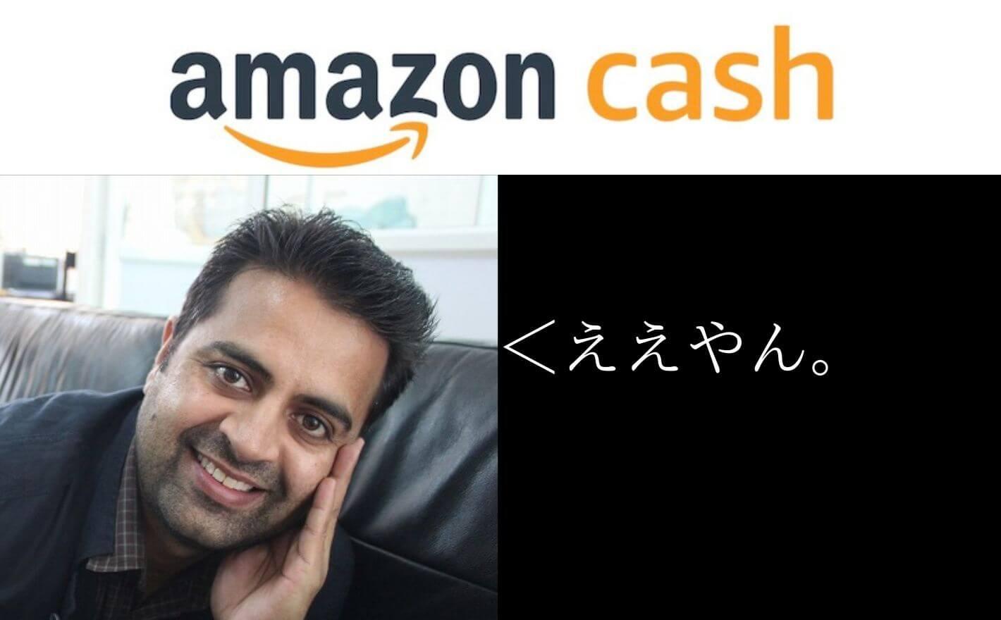 AmazonCashの解説記事