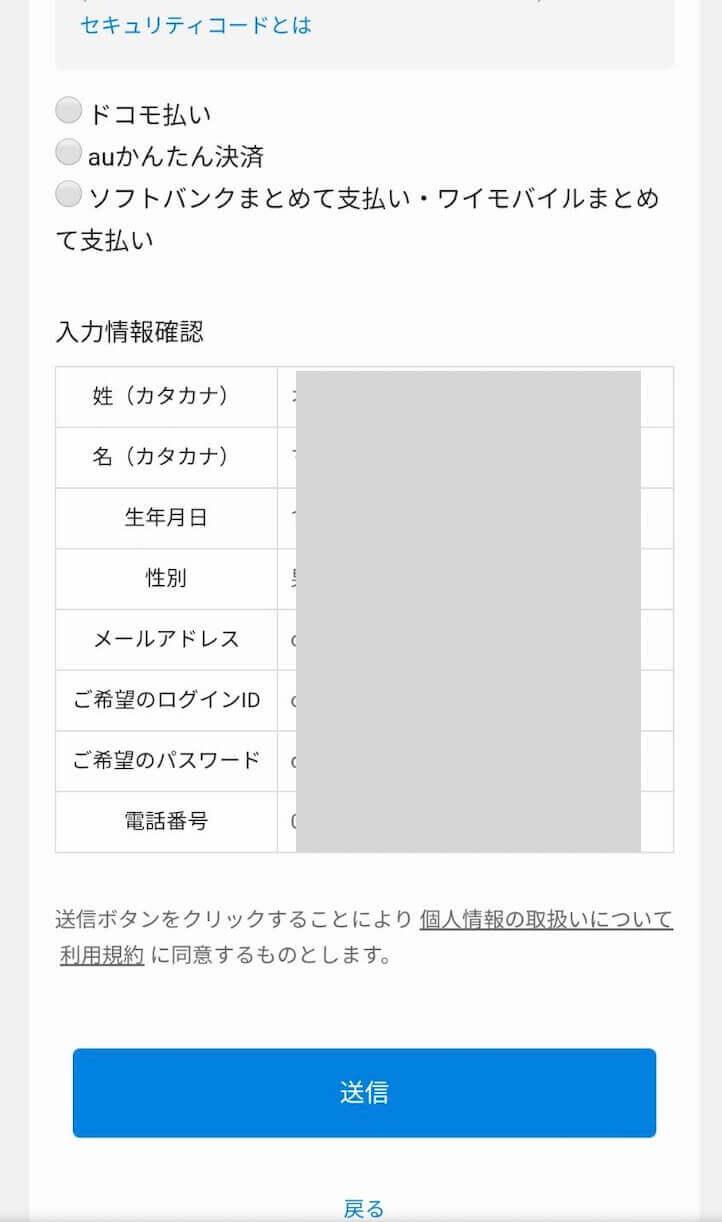 U-NEXT 登録画面④