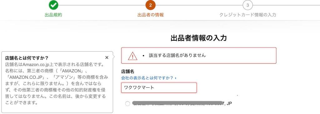 Amazonセラー登録画面