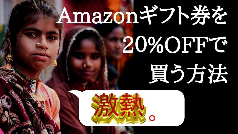 Amazonギフト券を20%オフで買うよ