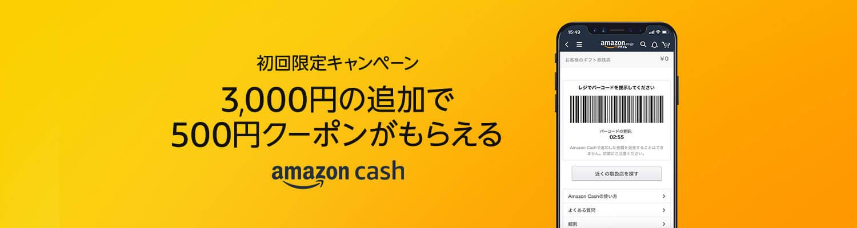 amazon cashキャンペーン