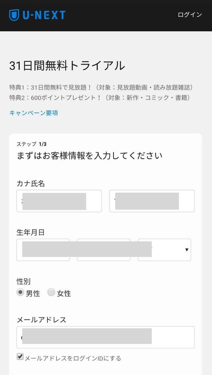 U-NEXT 登録画面①
