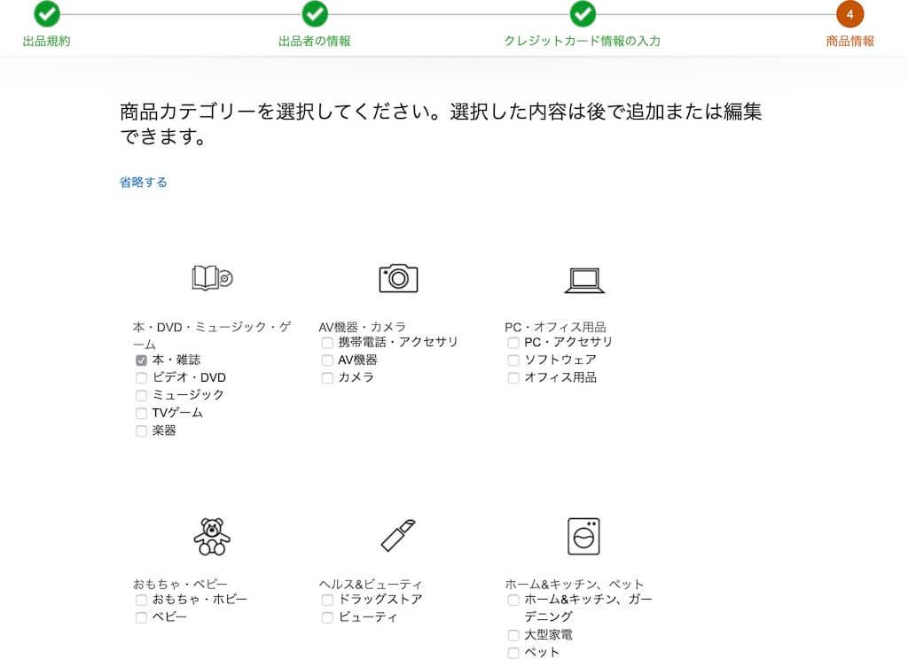 Amazonセラーの登録画面