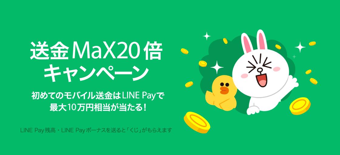 LINEPay 送金MaX20倍キャンペーンの画像