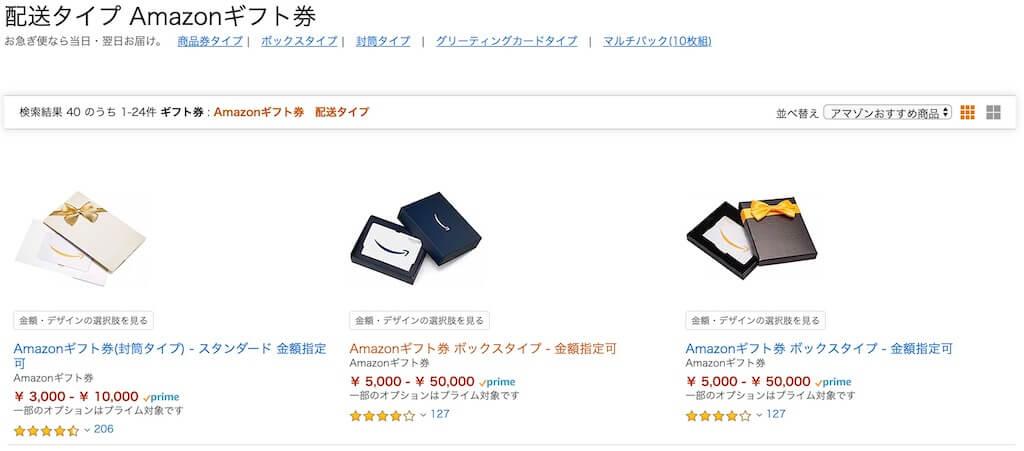 Amazonギフト券(配送タイプ)