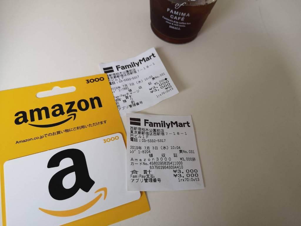 ファミペイ Amazonギフト券