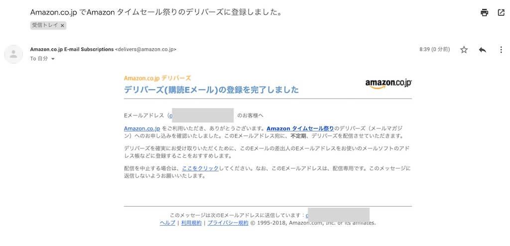 Amazonタイムセール通知