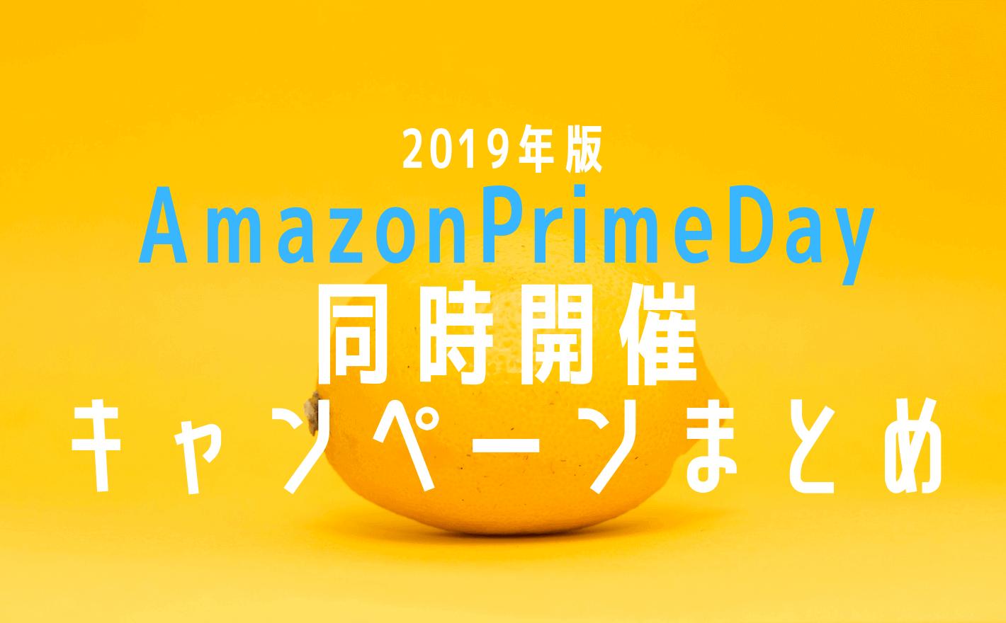 Amazonプライムデー キャンペーンまとめ