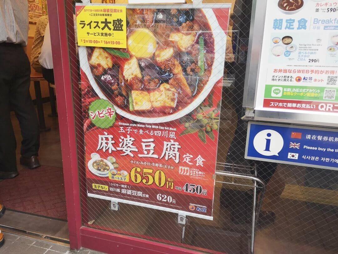 松屋の麻婆豆腐