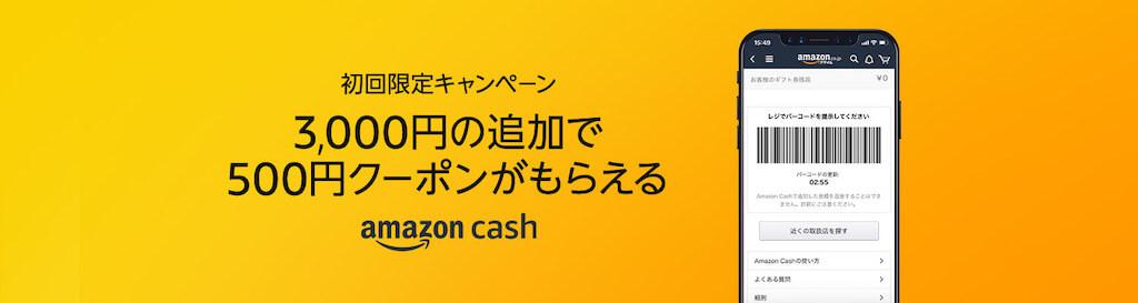 amzoncash キャンペーン