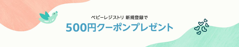 ベビーレジストリ新規登録で500円クーポン