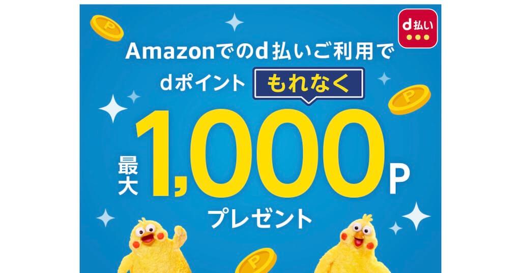 d払い Amazon キャンペーン