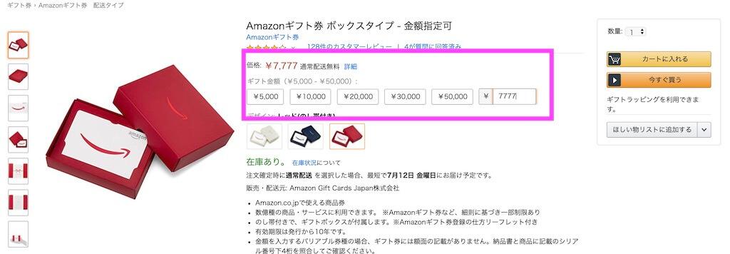 Amazonギフト券を買うよ