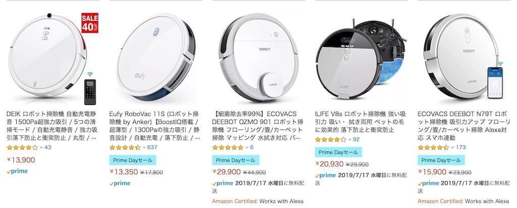 Amazonプライムデーのロボット掃除機