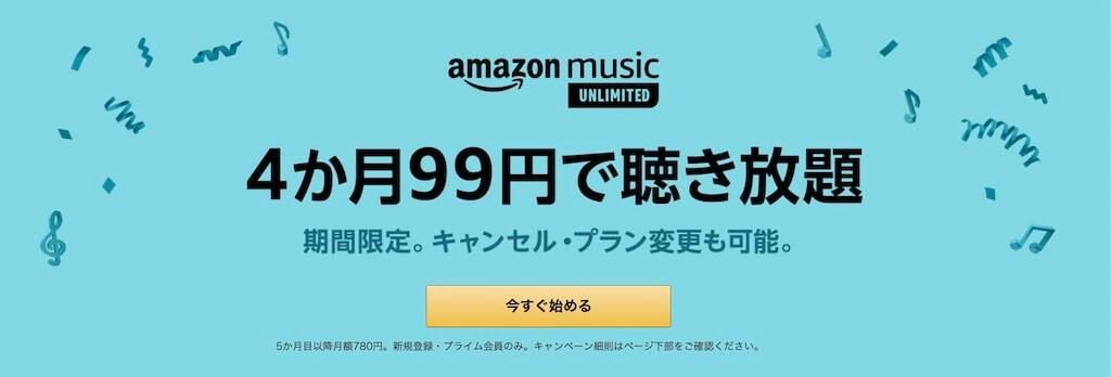 AmazonMusicのキャプチャ