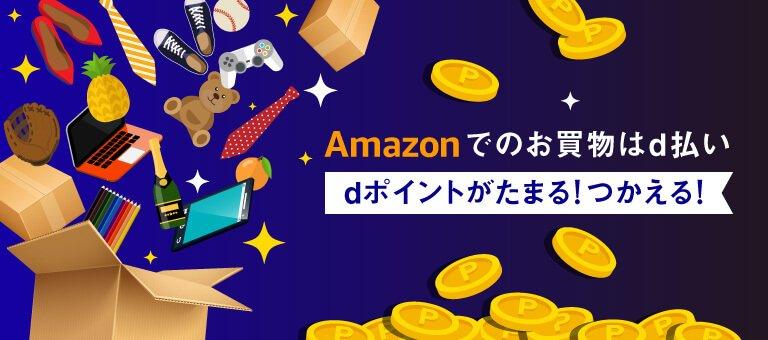 d払い Amazonで使う