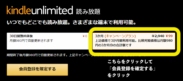 Kindle Unlimitedのキャンペーン