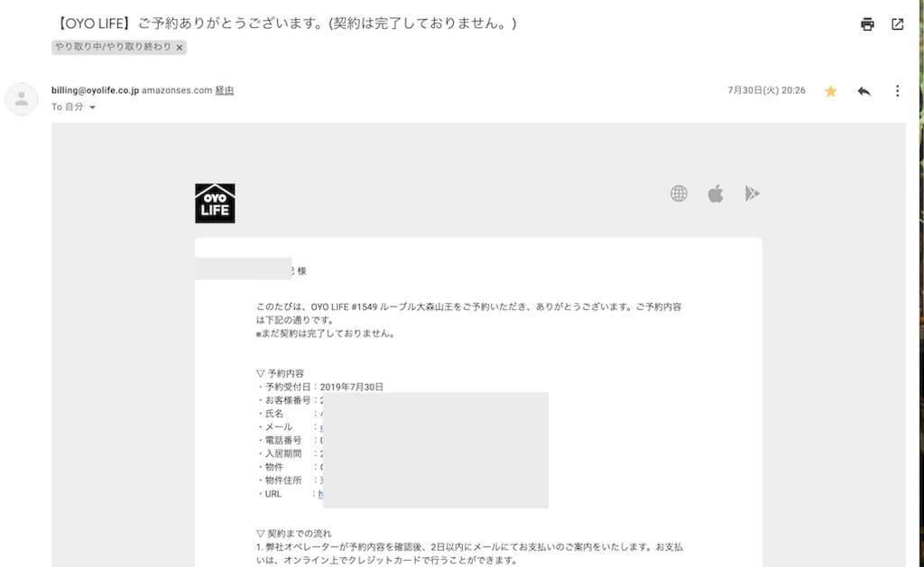 oyolife メール