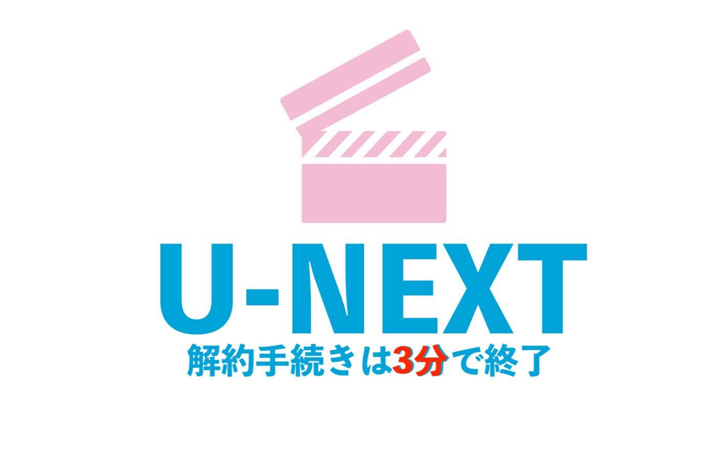 U-NEXTの解約手続き