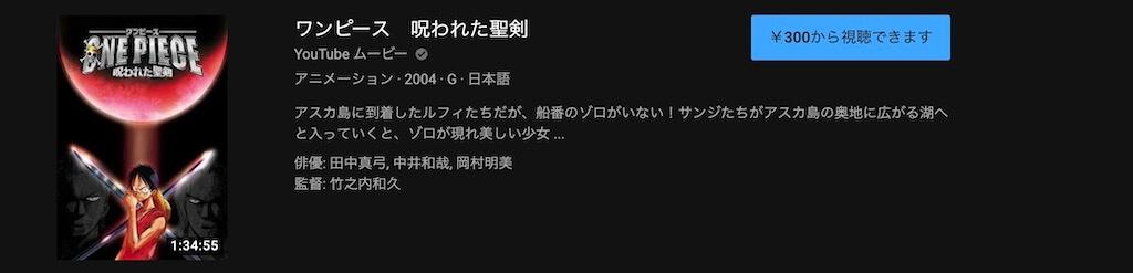 ワンピース呪われた聖剣 youtube
