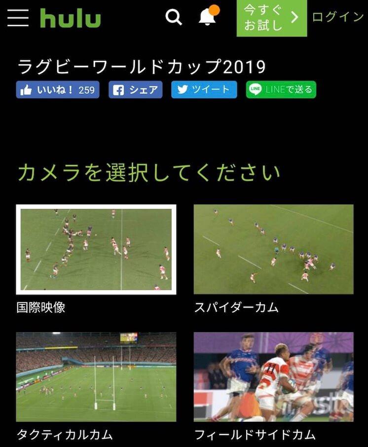 ラグビーワールドカップ Hulu
