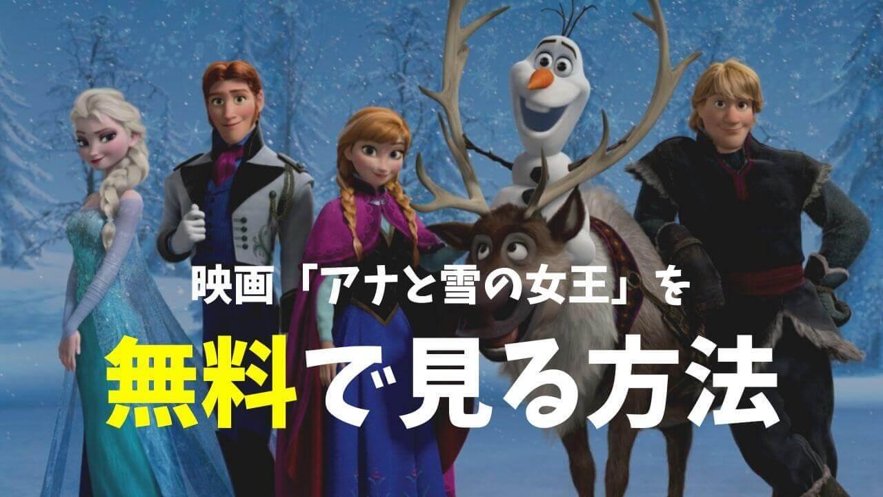 アナ雪 動画 フル